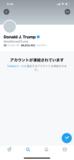 永久凍結されたトランプ氏のTwitterアカウント