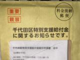 千代田区特別支援給付金