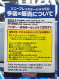 ソニープレイステーション5の今後の販売について(ヨドバシカメラ)