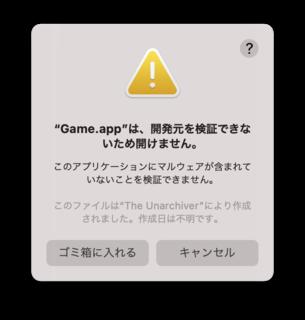 """""""Game.app""""は、開発元を検証できないため開けません。"""