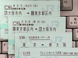 7月23日〜25日の旅行で使用する旅行券と新幹線特急券