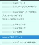 mstdn.jp 全体をブロックしていた…