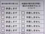 「千代田区特別支援給付金」申請書類のトラップ