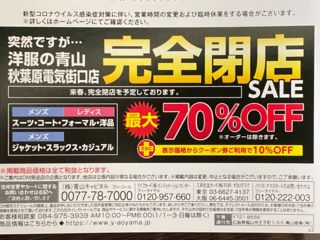 洋服の青山秋葉原電気街口店完全閉店SALE