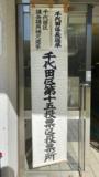 千代田区長選挙および千代田区議会議員補欠選挙