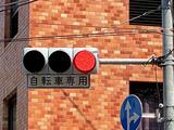 自転車専用信号(赤)